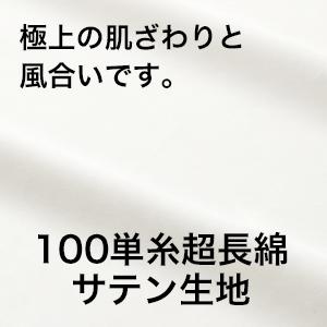 100単糸超長綿サテン生地