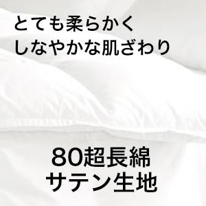 80超長綿サテン生地